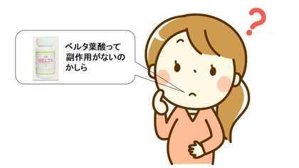 ベルタ葉酸の副作用の心配.jpg